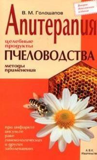 Апитерапия. Целебные продукты пчеловодства. Методы применения