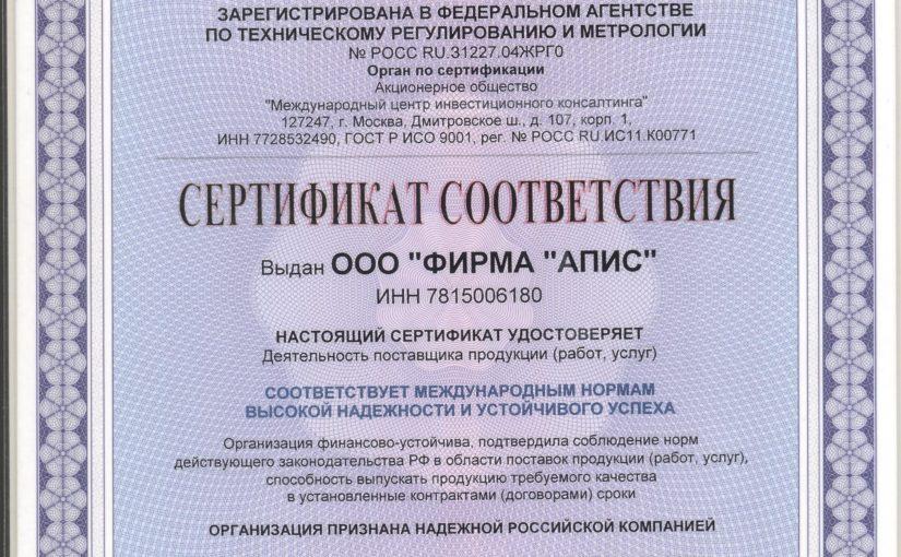 Москва 2016 г. Сертификат соответствия международным нормам высокой надежности и устойчивого успеха.